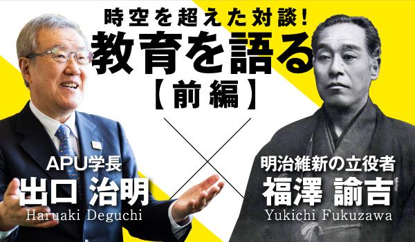 【前編】時空を超えた対談!福澤諭吉とAPU学長・出口治明(でぐちはるあき)が教育を語る