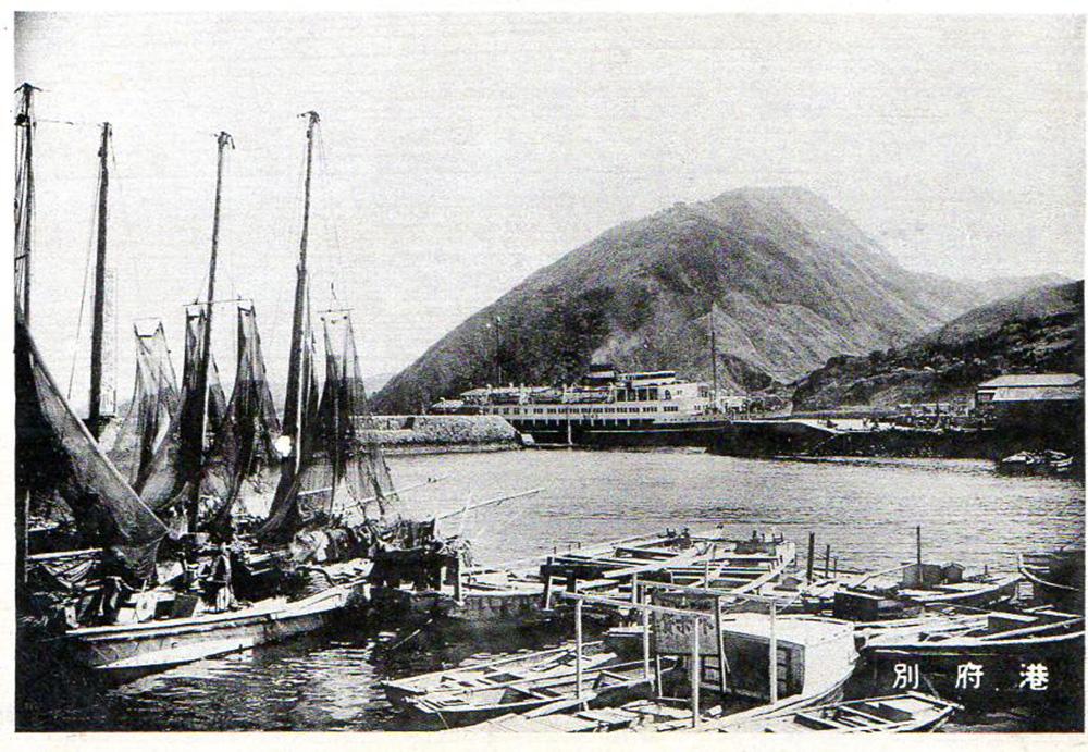 別府楠港(提供:平野資料館)