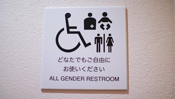 ジェンダーレストイレ